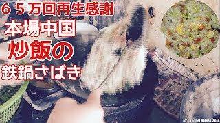 68万人が見た炒飯の作り方【ばん飯】 thumbnail