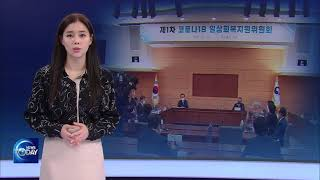 GOVT'S STRATEGIES TO RETURN TO NORMAL LIFE (News Today,  COVID-19) l KBS WORLD TV 211021