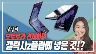 갤럭시z플립vs 모토로라 레이저v4 승자는 정해져 있다?!사양,디자인,가격 총 비교!!!!!(Motorola Razr, Galaxy Z Flip, 폴더블폰)