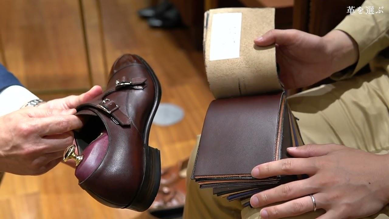 三陽山長でずっと欲しかった靴のパターンオーダーしてきました