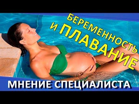 Беременность и плавание.  Что можно при беременности? Мнение специалиста.