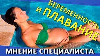 видео Можно ли беременным плавать в бассейне?