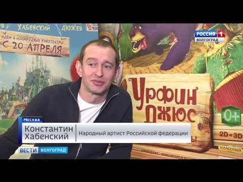 Волгоградцы посмотрели мультфильм «Урфин Джюс и его деревянные солдаты»