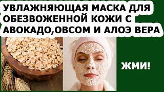 Уход за кожей лица Увлажняющая маска для обезвоженной кожи с овсянкой