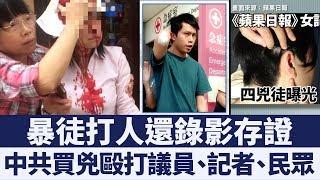 中共買兇在香港製造暴力襲擊 議員和記者都遭毆打|新唐人亞太電視|20190926