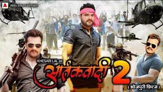aatankwadi 2 _( आतंकवादी 2) | Khesari Lal Yadav | New Bhojpuri Superhit Upcoming Movie 2019