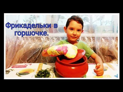 Вкуснейший Суп с Фрикадельками в Горшочке. Фрикадельковый Суп. Готовят Дети.