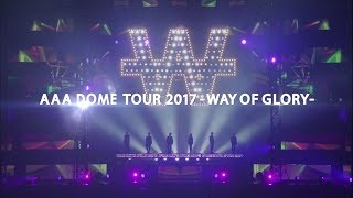 2018.1.17発売 AAA「AAA DOME TOUR 2017 -WAY OF GLORY-」 32万人を動員...