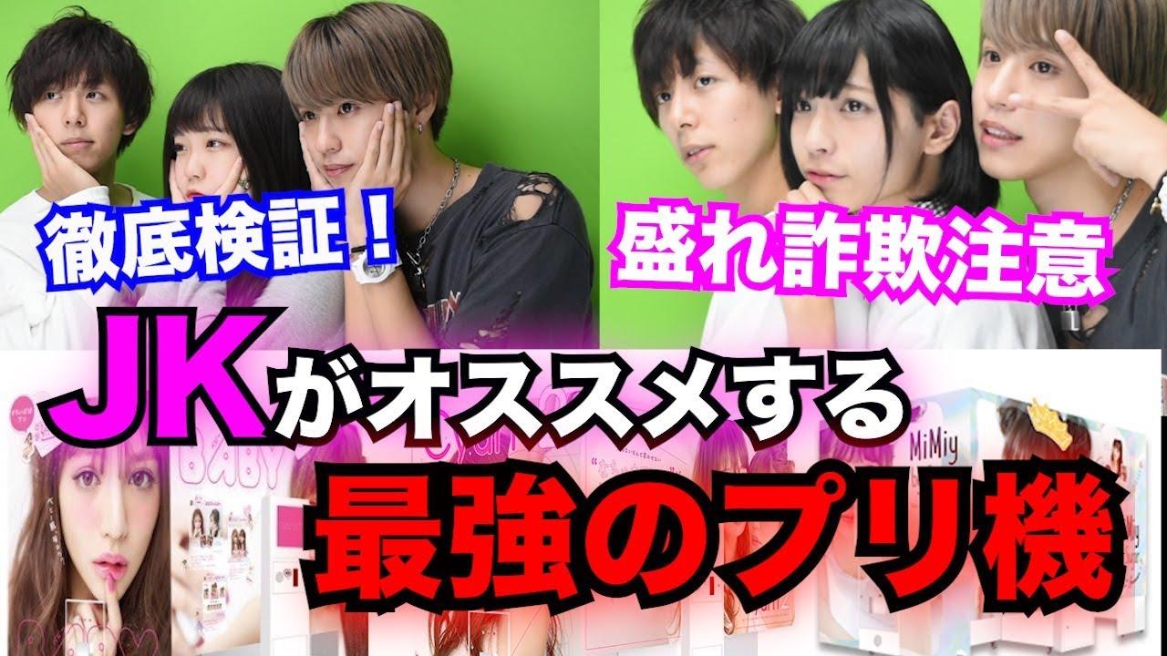 【プリクラ】現役女子高生が選ぶ最強に盛れるプリ機検証!