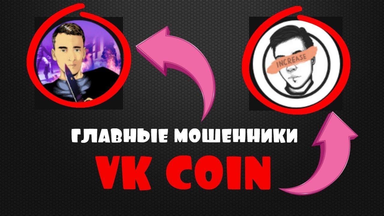 ГЛАВНЫЕ МОШЕННИКИ Vk Coin