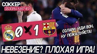 Реал Мадрид 0:1 Барселона | Обзор Матча | Опять куча моментов, опять ноль игры