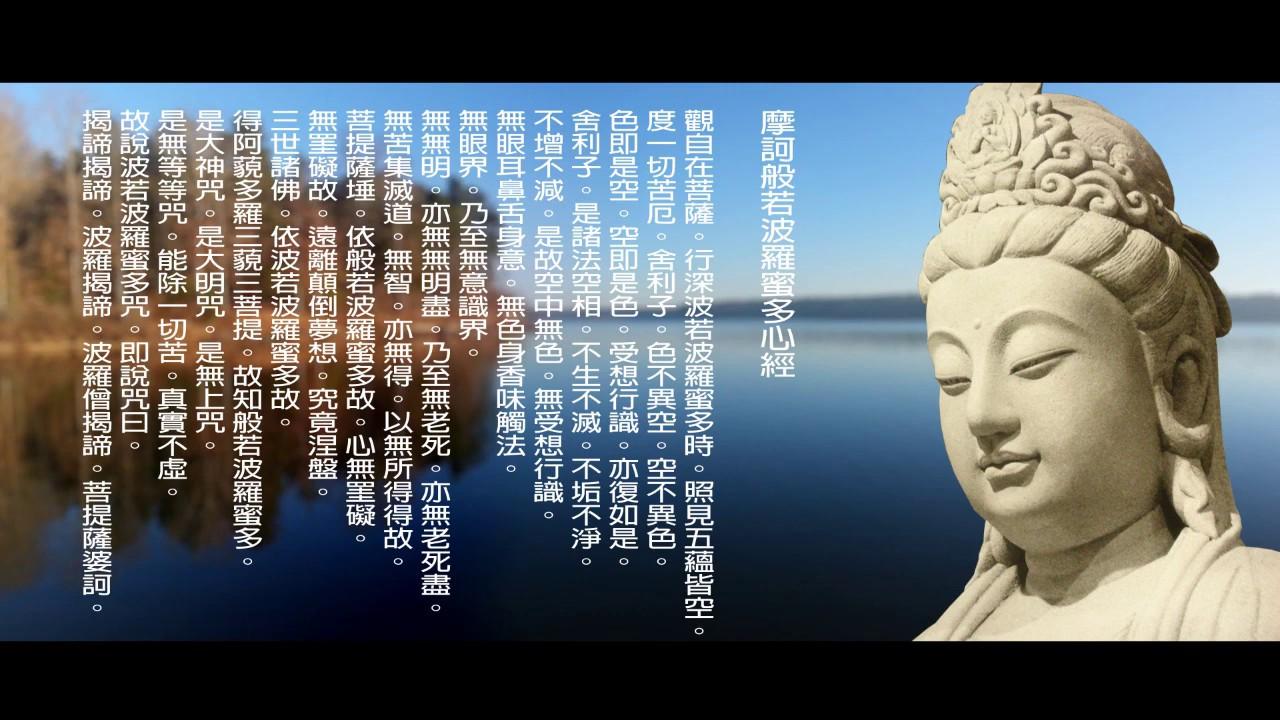 心經-非常好聽的孟庭葦演譯版 - YouTube