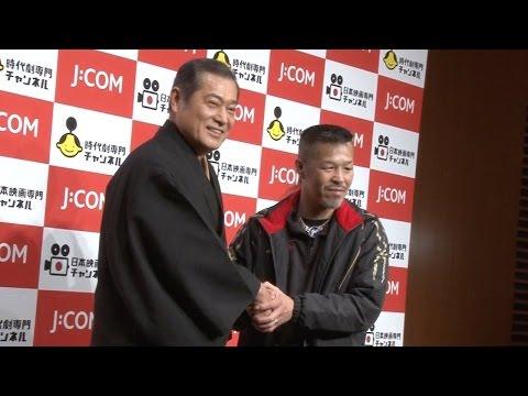 辰吉丈一郎、初対面の松平健に恐縮しきり 『J:COM「時代劇専門チャンネル」「日本映画専門チャンネル」』共同記者会見