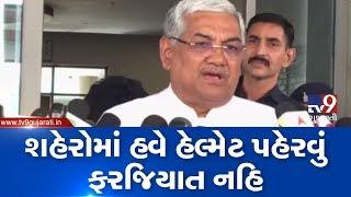 Gandhinagar: Not compulsory to…