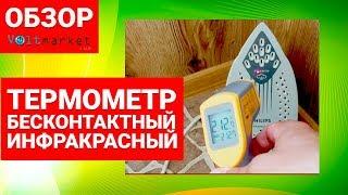 термометр бесконтактный инфракрасный(, 2011-07-12T14:14:44.000Z)