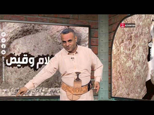 كلام وقيص | جمعة رجب | قناة الهوية