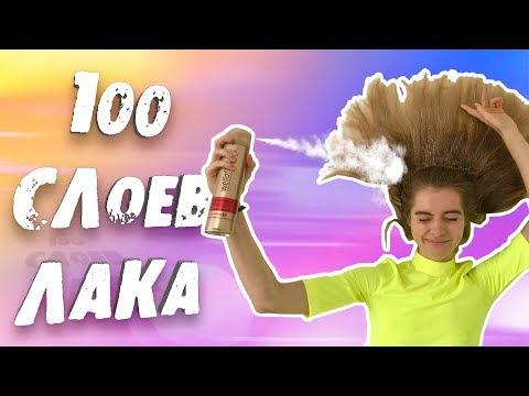 ЛИШИЛАСЬ ВОЛОС //100 СЛОЕВ ЛАКА ДЛЯ ВОЛОС