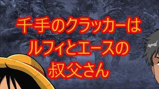 千手のクラッカー(スイート3将星)はルフィとエースの叔父【ワンピース041】 thumbnail