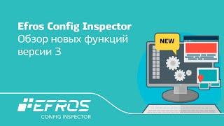 Обзор новых функций Efros Config Inspector 3
