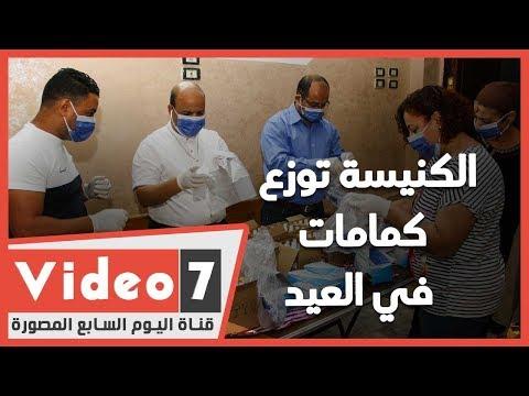 الكنيسة الرسولية توزع كمامات ومطهرات على أهالي حكر عزت بشبرا مصر  - نشر قبل 5 ساعة