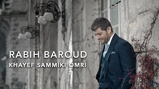 Rabih Baroud - Khayef Sammiki Omri (Official Music Video) | ربيع بارود - خايف سميكي عمري