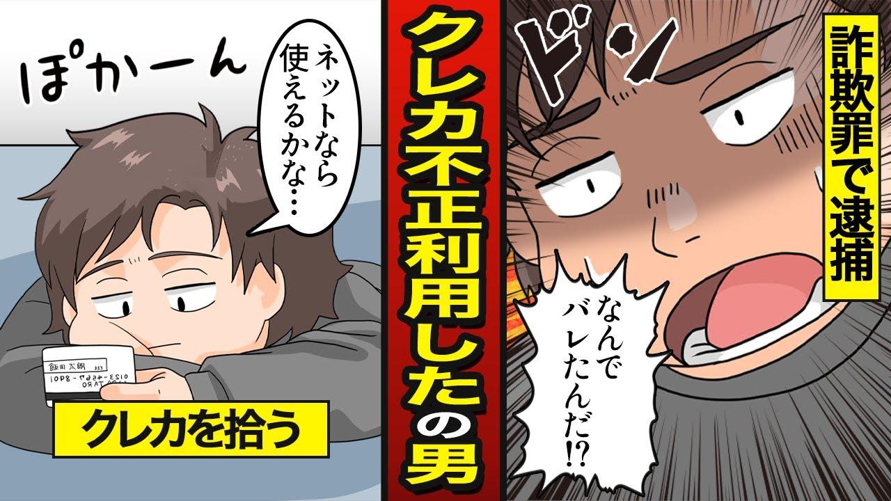 【漫画】クレジットカードを不正利用したセコケチ男の末路…通販で現金化…逮捕【メシのタネ】