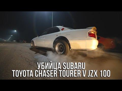 Убийца SUBARU - Toyota Chaser Tourer V JZX 100 / Цык-цык спать! FORESTER, IMPREZA GC8, IMPREZA GDB