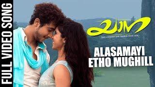 Alasamayi Etho Mughill Song | Yaanaa Malayalam Movie | Vaisiri, Sumukha | Vijayalakshmi Singh