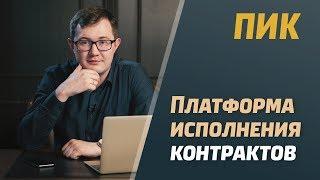ПИК / Портал исполнения контрактов / Изменения в госзакупках 2018 / Тендерные продажи