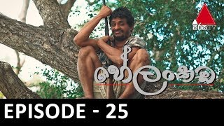 Helankada - Episode 25 | 14th July 2019 | Sirasa TV Thumbnail