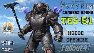 Fallout 4 Силовая броня TES-51  Броня и Оружие Skyrim