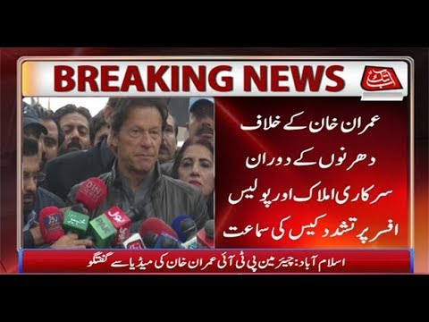 Islamabad: Chairman PTI Imran Khan Talks to Media