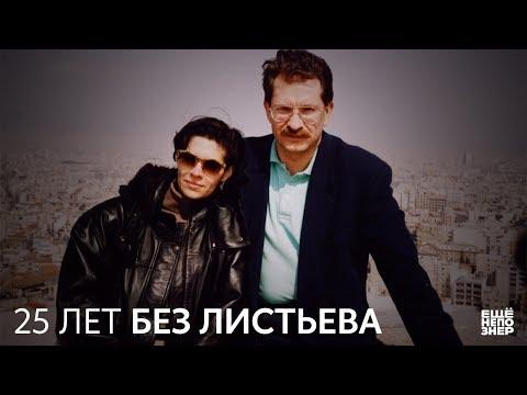 Альбина Назимова. 25 лет без Листьева #ещенепознер