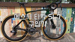 스페셜라이즈드 에스웍스 타막 SL7 구입기!