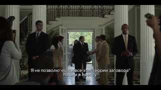 Карточный Домик - Сезон 2 - Официальный Трейлер (Русские Субтитры) [HD 1080p]