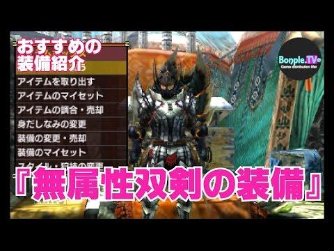 【モンハンx/モンハンクロス】上位ハンターに合うおすすめの装備紹介!!#9【無属性双剣】