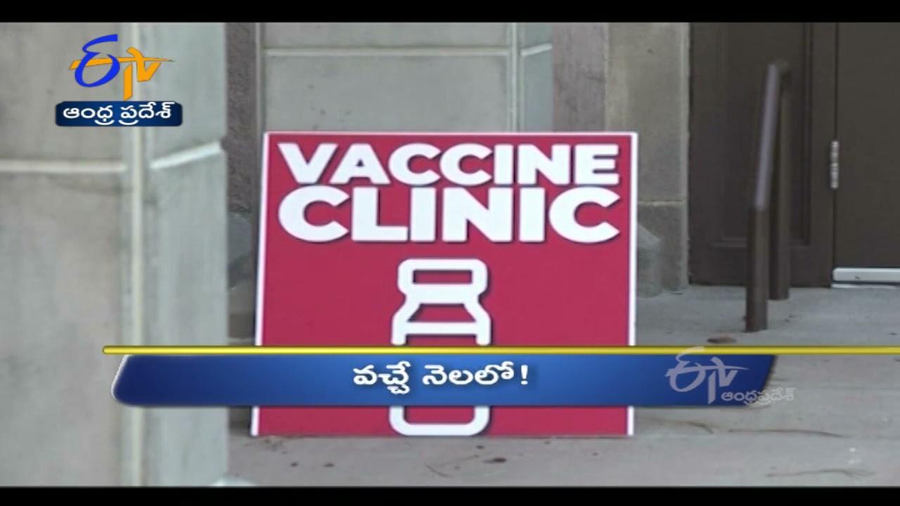 Download 11 AM   Ghantaravam   News Headlines   15th Sep 2021   ETV Andhra Pradesh