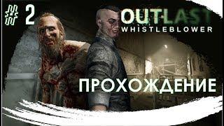 Outlast: Whistleblower #2 :Жених и  Сбежавшая Невеста