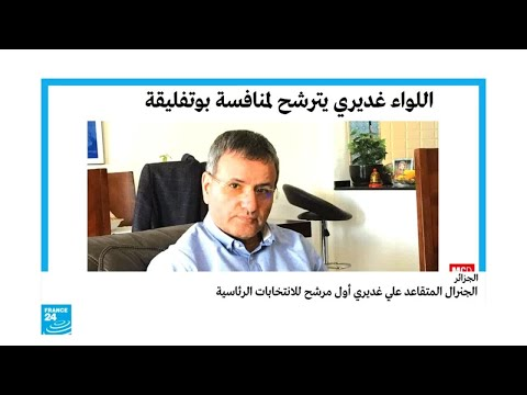 اللواء علي غديري يترشح للانتخابات الرئاسية في الجزائر  - نشر قبل 19 دقيقة