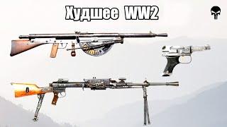 Топ 10 худшего стрелкового оружия Второй мировой войны