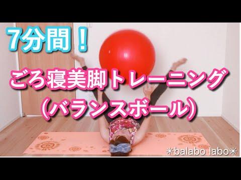 【7分間】ごろ寝美脚トレーニング(美腹、バランスボール】