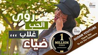 رؤى محمد نعيم والشاب ضياء - الحب غلاب - جديد الكليبات السودانية 2021