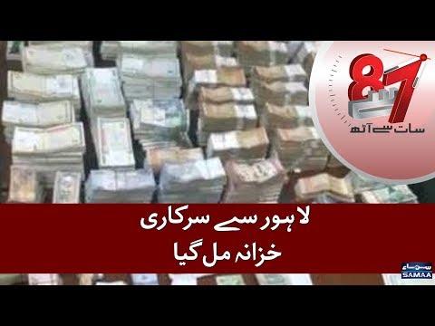 Lahore Se Sarkari Khazana Mil Gaya | 7 Se 8 | SAMAA TV | 09 Nov,2018