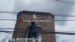 적벽돌 주택외벽 발수제…