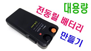 대용량 전동릴 배터리 만들기 (4S 4P battery…