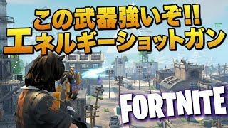 凄い強力なエネルギーショットガンを使ってみる|Fortnite(Battle Royale/Save the World)【ゆっくり実況】 thumbnail