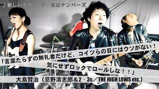 ザ・東京ナンバーズ / 新しいセカイ