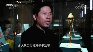 《文化十分》 20191122| CCTV综艺