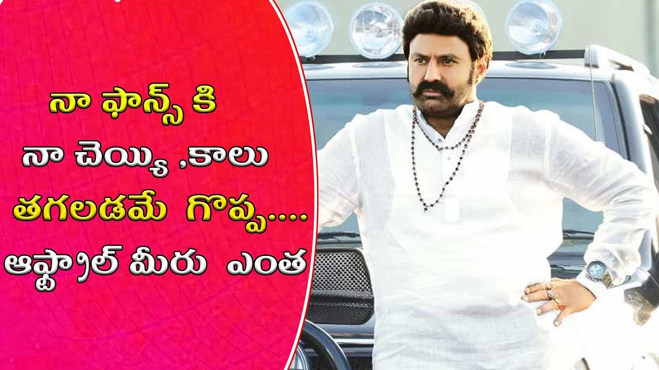 Balakrishna Reel Life Vs Real Life Attitude | Some Of The Interesting Points About Balakrishna