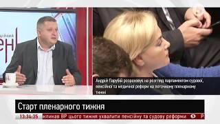 Олексій Кошель / ІнфоДень / 18 09 2017